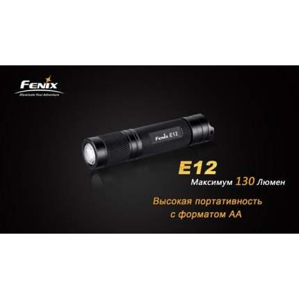 Туристический фонарь Fenix E12 черный, 3 режима