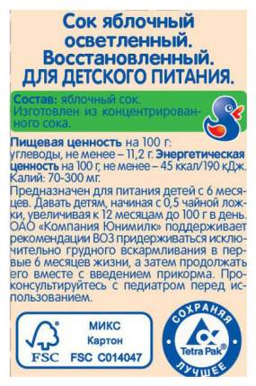 Сок Тёма Яблоко осветленный с 6 мес 200 мл