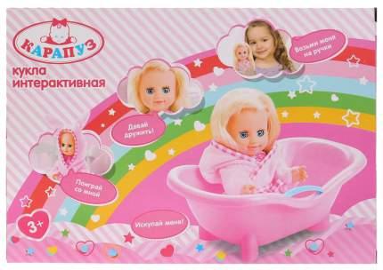 Кукла Карапуз Интерактивная, с ванной и аксессуарами,20 см POLI-17-BATH-RU