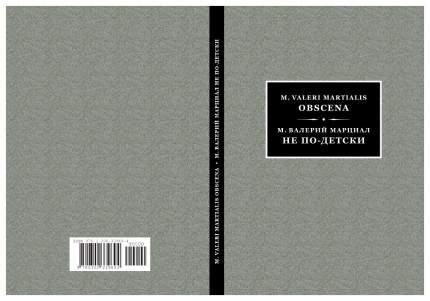 Книга Марциал Не по-Детск и 200 Обсценных Эпиграмм