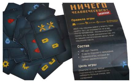 Семейная игра Магеллан Ничего человеческого мини MAG114965