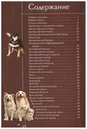 Собак и Иллюстрированный Гид