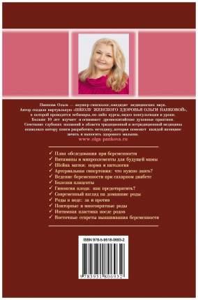 Книга БИНОМ Лаборатория знаний. Вынашиваем беременность правильно