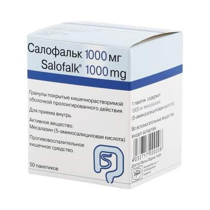 Салофальк гранулы 1000 мг 50 шт.