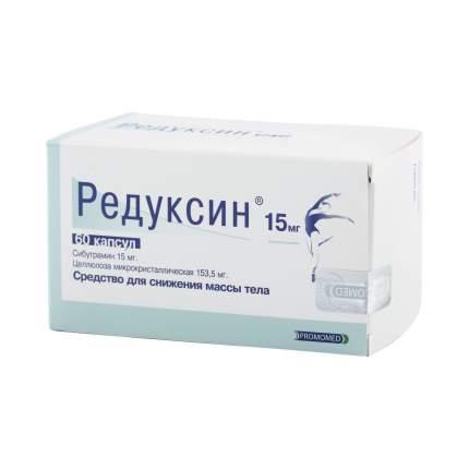 Редуксин капсулы 15 мг 60 шт.