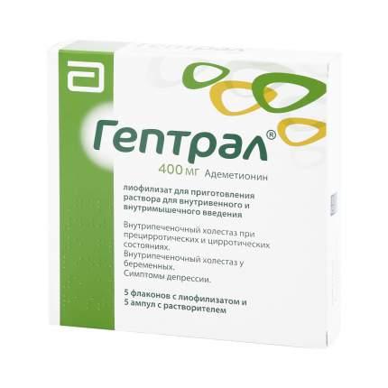 Гептрал лиофилизат 400 мг 5 шт.