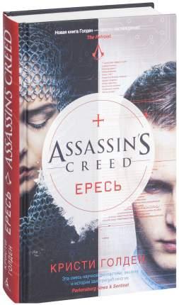 Графический роман Assassins Creed Ересь
