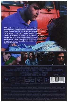 DVD-видеодиск Новый диск Теснота 18+