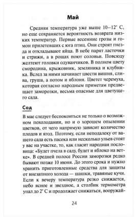 Календарь Работ Садовода-Огородника. прививаем Сад