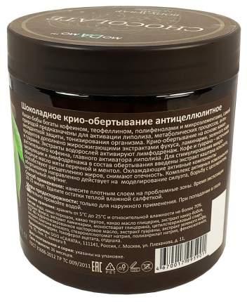 Крио-обертывание moDAmo Шоколадное 500 мл
