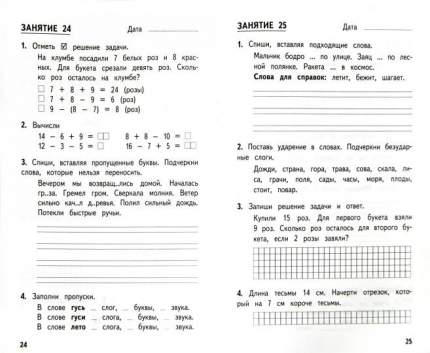 Иляшенко. комбинированные летние Задания За курс 1 кл. 50 Занятий по Русск. Яз. и Математи