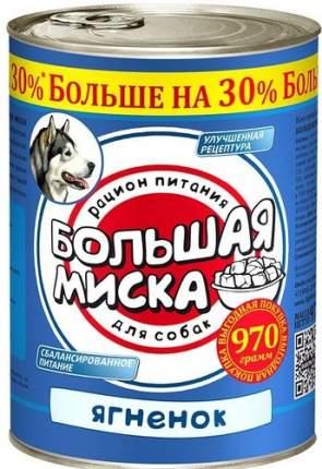 Консервы для собак БОЛЬШАЯ МИСКА, ягненок, 970г
