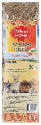 Сено для грызунов Родные корма с Арахисом 0.7 кг 1 шт