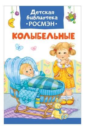 Книжка Росмэн колыбельные