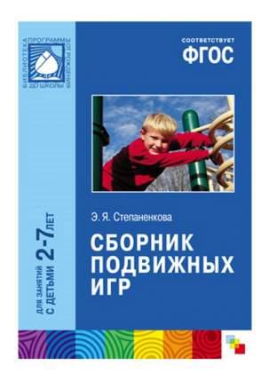Школа Семи Гномов Фгос. Сборник подвижных Игр