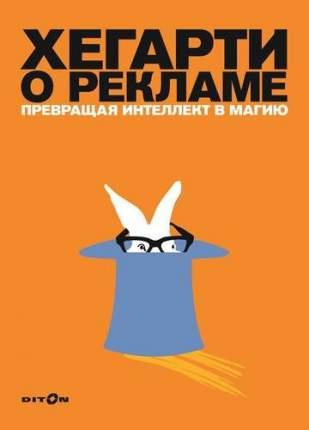 Книга Хегарти Дж, Хегарти о Рекламе, превращая Интеллект В Магию