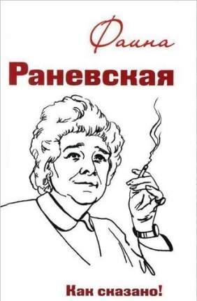 Книга Фаина Раневская, Как сказано!