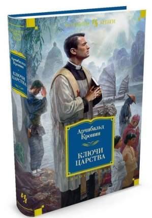 Книга Ключи Царства