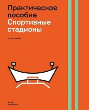 Книга Спортивные стадионы, Практическое пособие