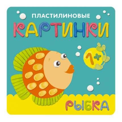Набор для лепки из пластилина Школа Семи Гномов Рыбка