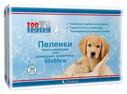 Пеленки для домашних животных для собак и кошек 60х90см 30шт