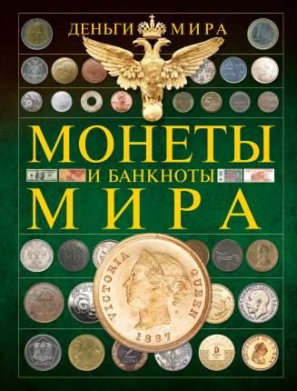 Книга Монеты и банкноты мира, Деньги мира