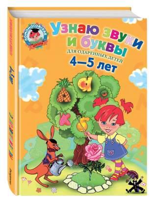 Узнаю Звуки и Буквы: для Детей 4-5 лет