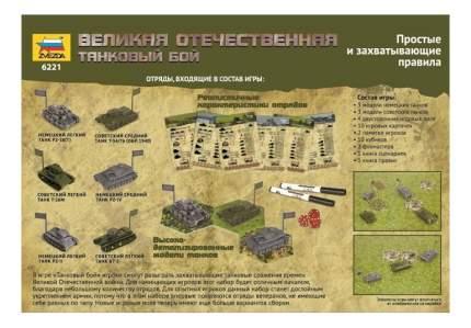 Семейная настольная игра Zvezda Великая Отечественная Война Танковый бой