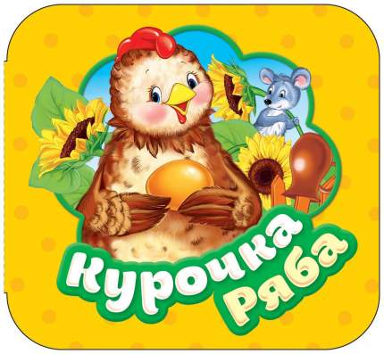 Книга-Гармошка Росмэн курочка Ряба
