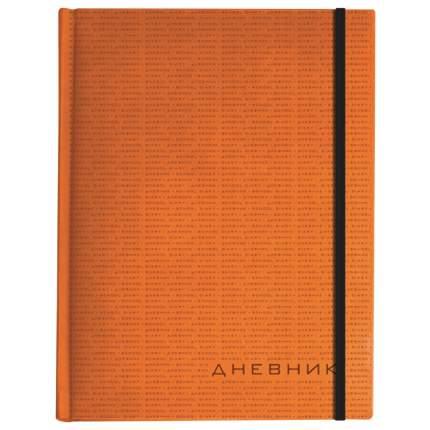 """Дневник для 1-11 классов """"Megapolis"""", 48 листов, цвет обложки оранжевый"""