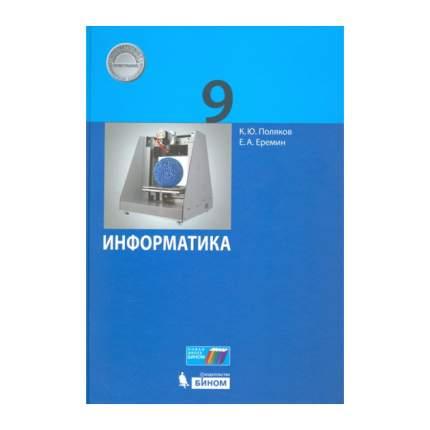 Поляков, Информатика, 9 класс Учебник (Фгос)