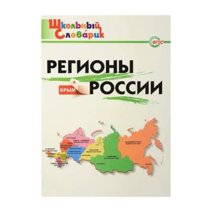 Шс Регионы России + крым. (Фгос) Дробинина.