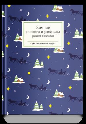 Зимние повести и Рассказы Русских писателей(Книги Никея 9211)