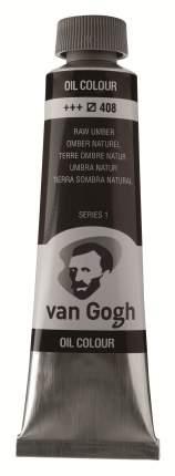 Краска масляная Van Gogh туба 40мл №408 Умбра натуральная