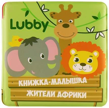 Игрушка Книжка для купания Lubby
