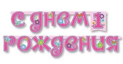 Гирлянда-буквы 1-й День рождения Девочка 210см