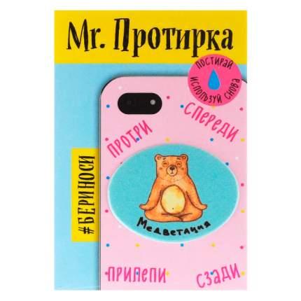 Mr, протирка, Медветация (Коллекция Животные С подписями) (Без Европодвеса)