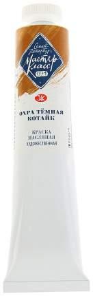 Масляная краска Невская Палитра Мастер-класс охра темная котайк 46 мл