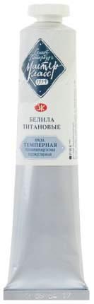 Темпера Невская Палитра Мастер-класс белила титановые 46 мл