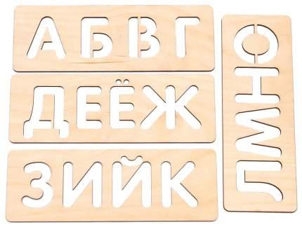 Трафареты для письма Woodland «Алфавит русский»