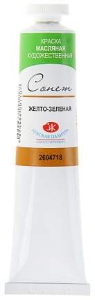 Масляная краска Невская Палитра Сонет желто-зеленый 46 мл