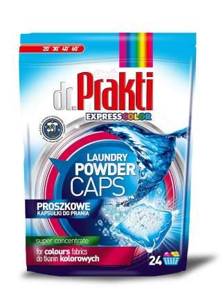 Капсулы для стирки Dr.Prakti Color для цветного белья порошковые 24 шт 480 г