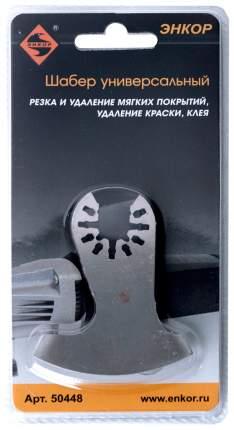 Шабер универсальный д/МФЭ 50448