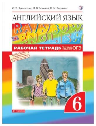 Рабочая тетрадь ДРОФА Rainbow English. Английский язык. 6 класс с тестовыми заданиями ОГЭ