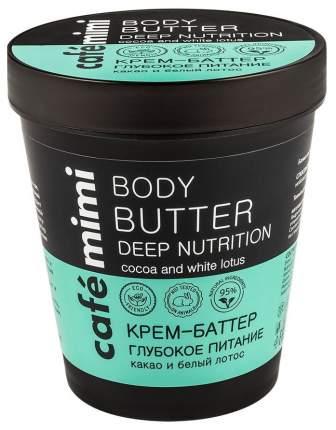 Крем для тела Cafe mimi Глубокое питание 220 мл
