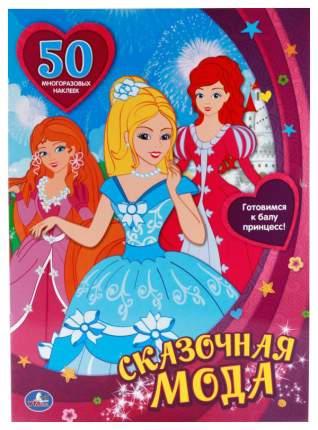 Сказочная Мода, Одень куклу (Активити + 50 Многоразовых наклеек)