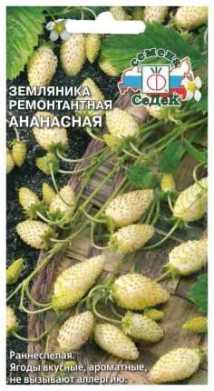 Семена Земляника Ананасная, 0,04 г СеДеК