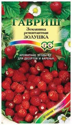 Семена Земляника ремонтантная Золушка, 0,03 г Гавриш