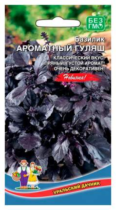 Семена Базилик Ароматный Гуляш, 0,25 г Уральский дачник