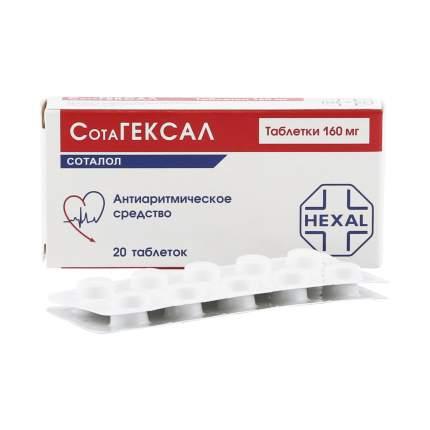 Сотагексал таблетки 160 мг 20 шт.